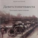 ДЕВЕТСТОПЕТНАЕСТА – Бранислав Нушић