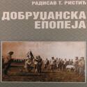 ДОБРУЏАНСКА ЕПОПЕЈА – Радисав Т. Ристић